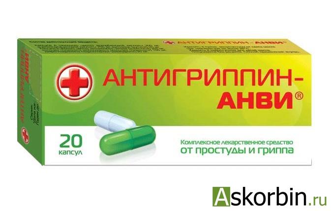 антигриппин-анви 20 капс, фото 4