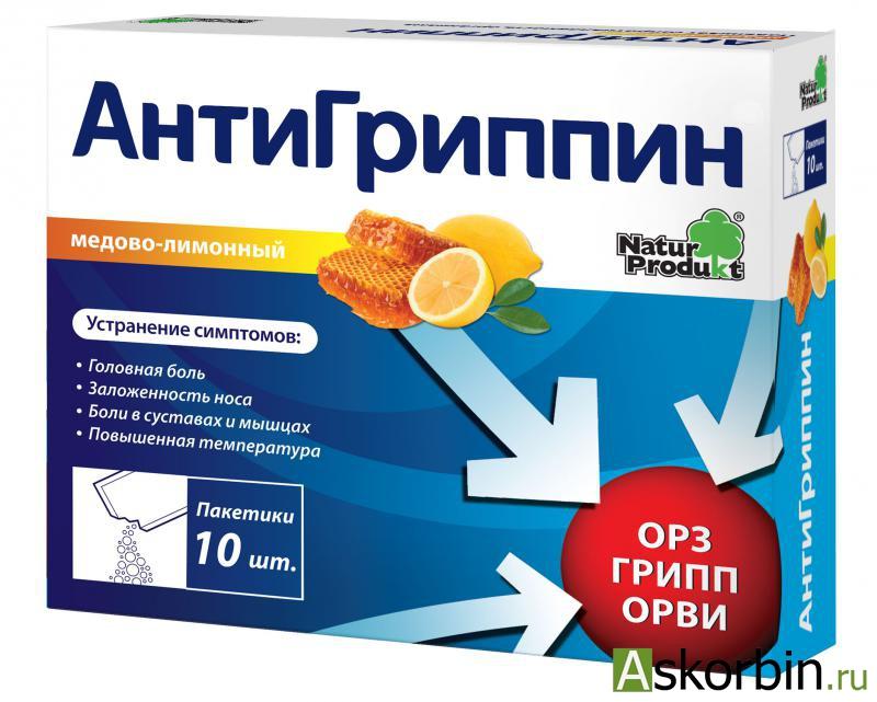 антигриппин д/взр. 10 шип.таб., фото 4