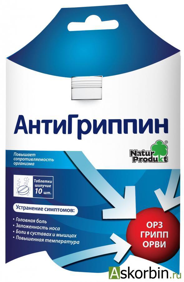 антигриппин д/взр. 10 шип.таб., фото 7