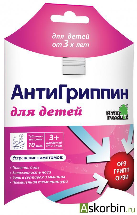 антигриппин д/взр. 10 шип.таб., фото 6