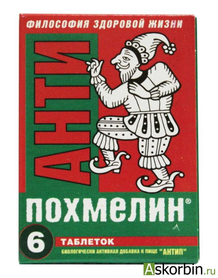 антипохмелин 6 таб., фото 1