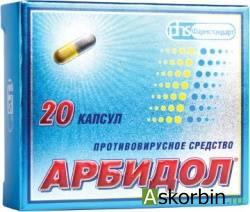 АРБИДОЛ 0,1 N20 КАПС, фото 4