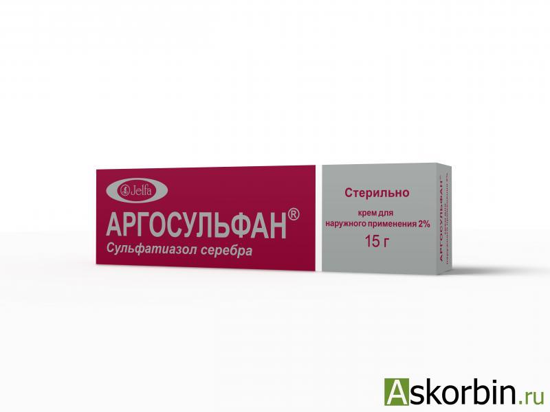 аргосульфан крем 2% 15г, фото 1