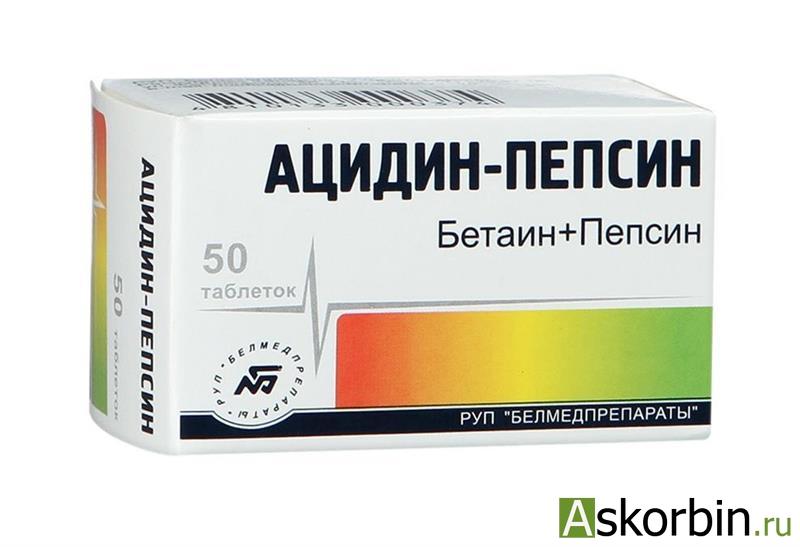ацидин-пепсин 0,25 50, фото 3