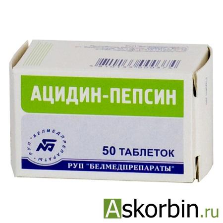 ацидин-пепсин 0,25 50, фото 5