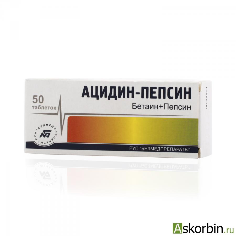 ацидин-пепсин 0,25 50, фото 2