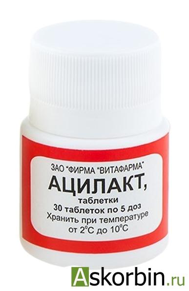 Ацилакт (150 доз) таб. 30 (Витафарма), фото 2
