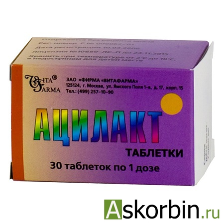 Ацилакт (150 доз) таб. 30 (Витафарма), фото 3