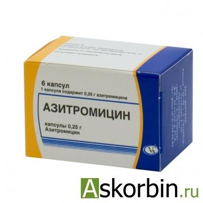 АЗИТРОМИЦИН 0,25 N6 КАПС, фото 4