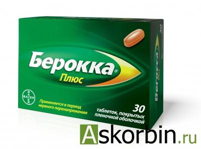 берокка плюс 30 тб.п/о, фото 4