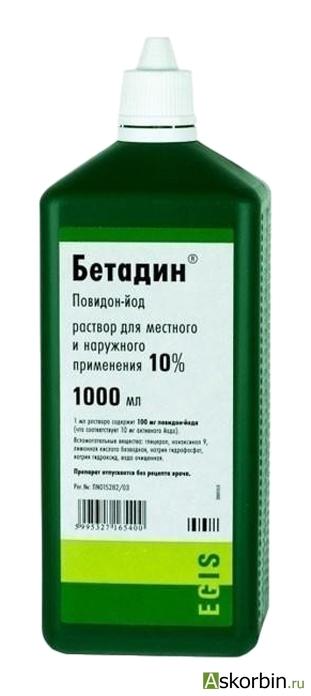 БЕТАДИН 10% 1Л ФЛАК/КАП Р-Р, фото 3