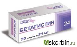 бетагистин 24 мг 20, фото 4