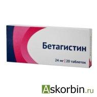 бетагистин 24 мг 20, фото 5
