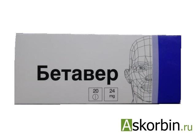 бетавер тб. 24 мг 20, фото 4