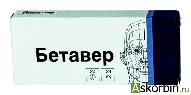 бетавер тб. 24 мг 20, фото 3