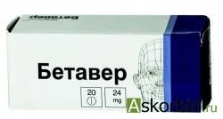бетавер тб. 24 мг 20, фото 6