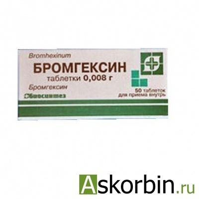 БРОМГЕКСИН 0,008 N50 ТАБЛ, фото 4
