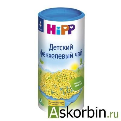 ЧАЙ HIPP ФЕНХЕЛЕВЫЙ 4+ 200,0, фото 3