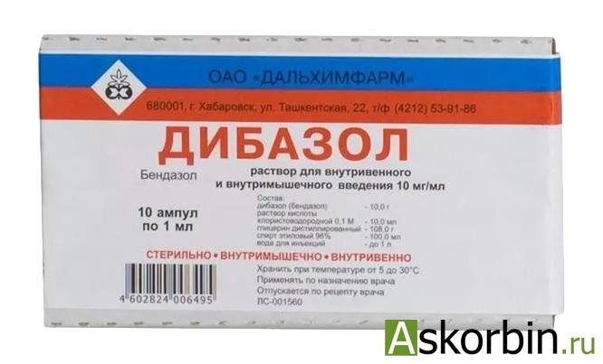 дибазол 1% 1мл 10, фото 3