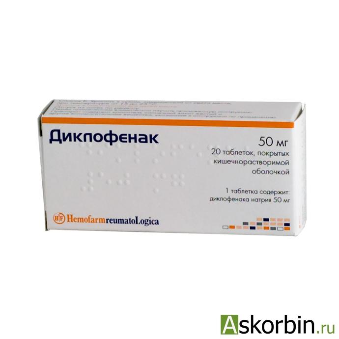 диклофенак 0.05 20, фото 2