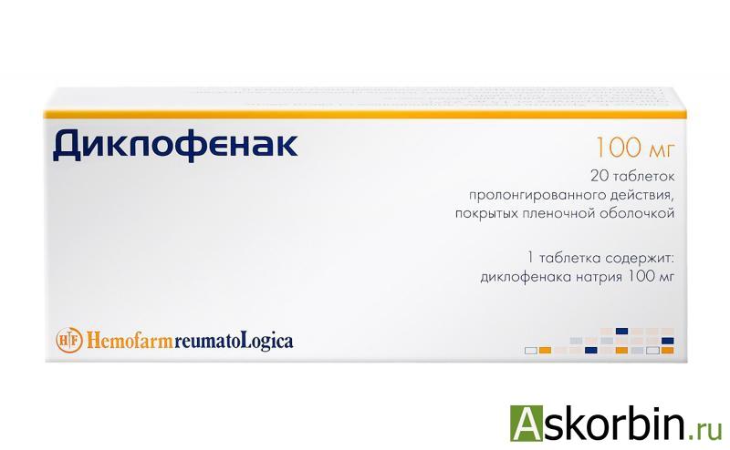 диклофенак 0.1 20, фото 2