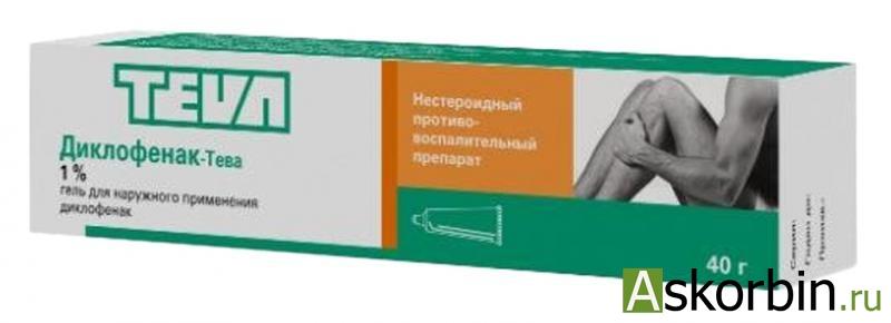 диклофенак гель 1% 40г, фото 7