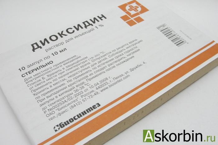 ДИОКСИДИН 0,01/МЛ 10МЛ ФЛАК Р-Р В/ПОЛОСТ/НАРУЖ, фото 1