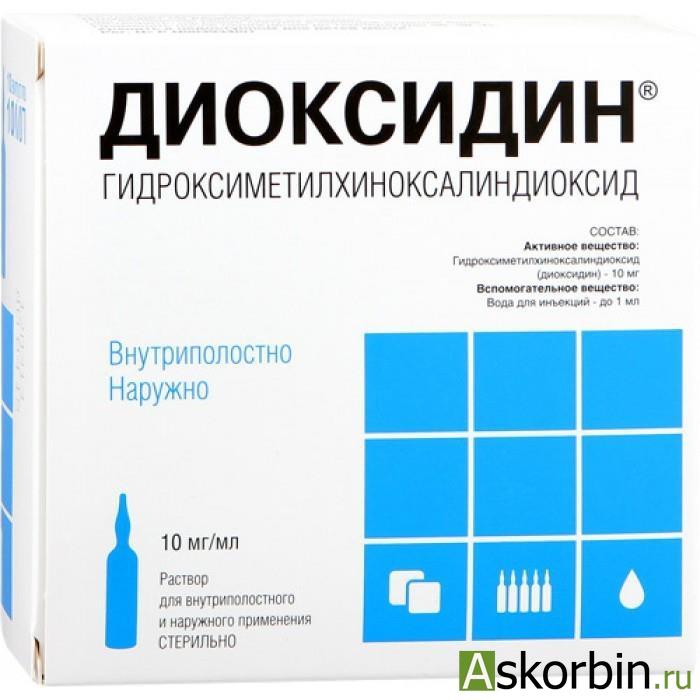 диоксидин 1% 10мл 10 амп., фото 3