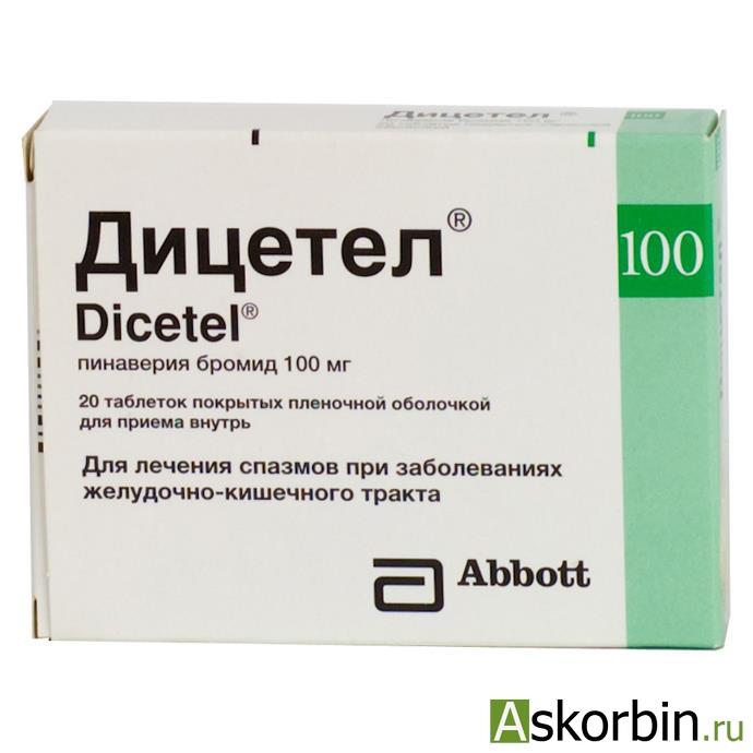 дицетел 100мг 20 тб п/о, фото 4