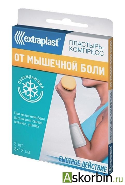 Экстрапласт пластырь от мышечной боли 8х12см 2шт, фото 2