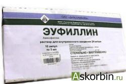 эуфиллин 2.4% 5мл 10 амп., фото 6