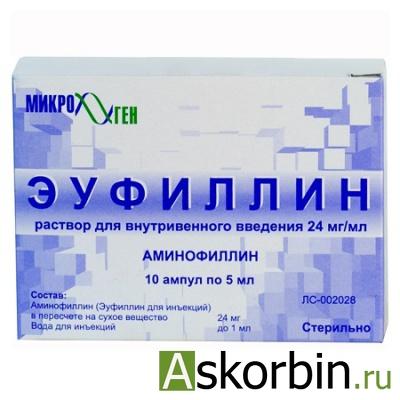 эуфиллин 2.4% 5мл 10 амп., фото 4