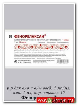 ФЕНОРЕЛАКСАН 0,001 N50 ТАБЛ, фото 3