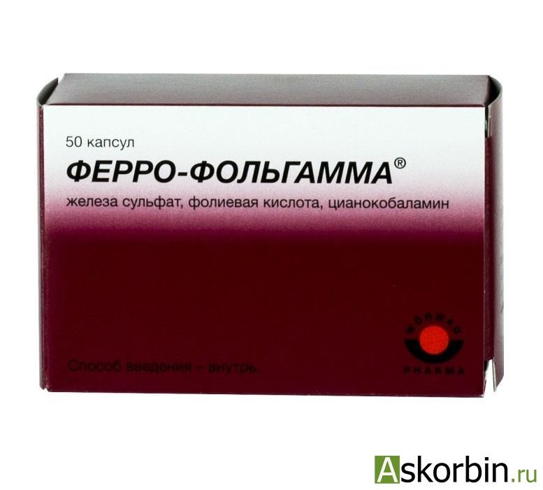 ФЕРРО-ФОЛЬГАММА N50 КАПС, фото 2