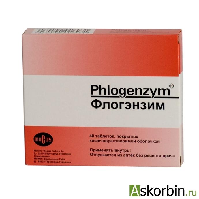 флогэнзим 40 тб., фото 1