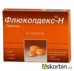флюколдекс-н тб. 12, фото 4