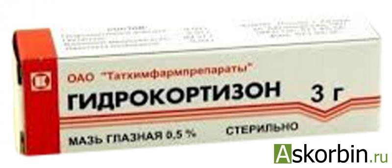 гидрокортизон 0,5% 3г гл.мазь, фото 6