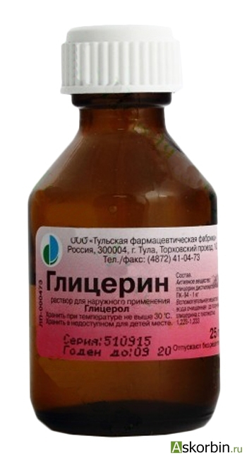 глицерин 25мл, фото 1