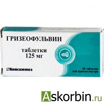 гризеофульвин 0.125 тб 20, фото 2