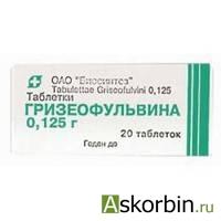 гризеофульвин 0.125 тб 20, фото 4