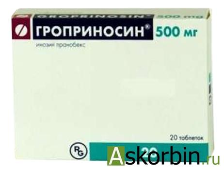 ГРОПРИНОСИН 0,5 N20 ТАБЛ, фото 1