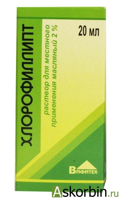 хлорофиллипт 2% 20мл масл.р-р, фото 3