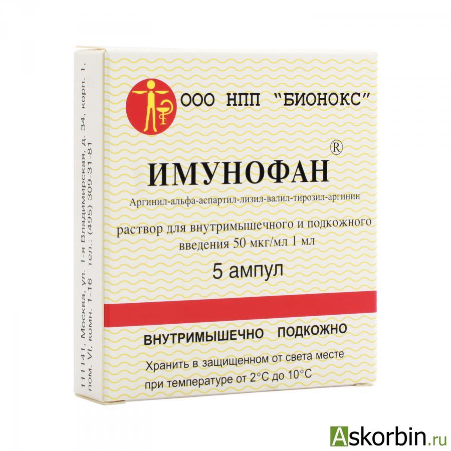 Имунофан амп 0,005% 1мл 5 (Бионокс), фото 2