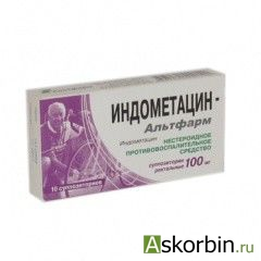 ИНДОМЕТАЦИН-АЛЬТФАРМ 0,1 N10 СУПП, фото 1