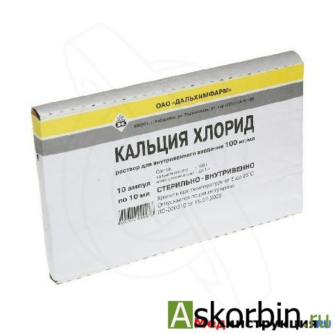 калия хлорид 4% 10мл 10 амп, фото 3