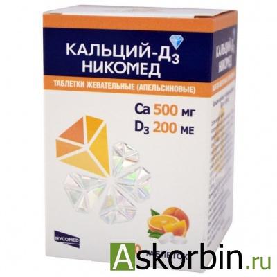 КАЛЬЦИЙ Д3 N50 ТАБЛ ЖЕВ, фото 4