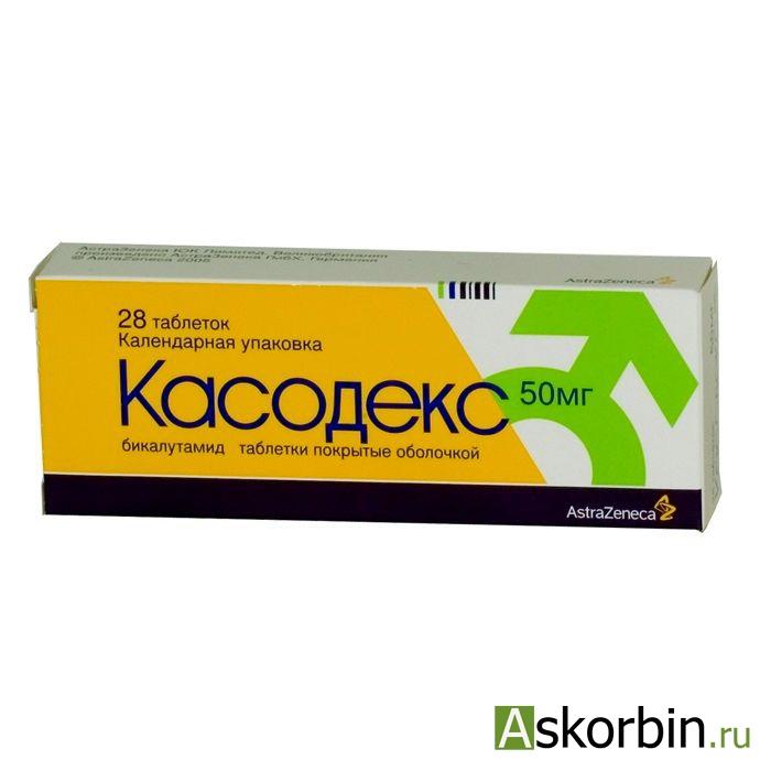 касодекс 50 мг 28, фото 2