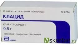 клацид 500 мг 14 тб п/о, фото 5