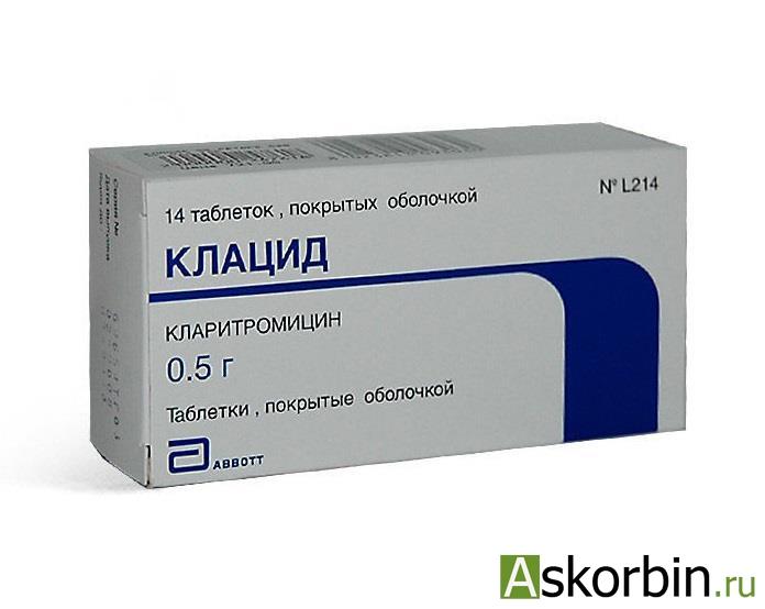 клацид 500 мг 14 тб п/о, фото 2