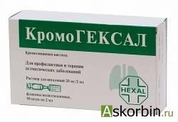 кромогексал р-р д/ингал.20мг 2мл 50, фото 4